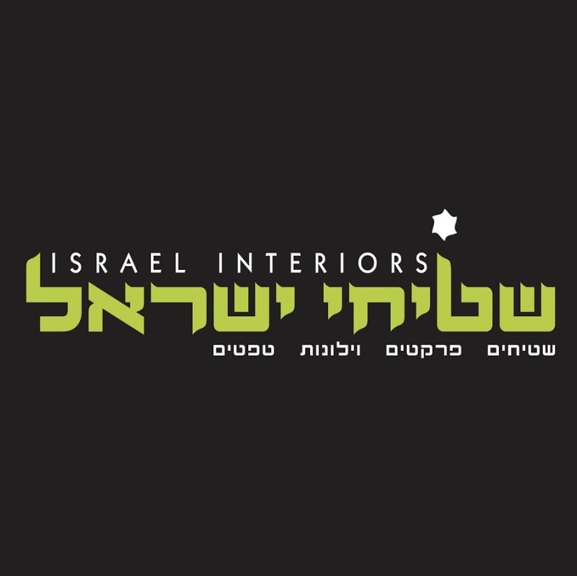 שטיחי ישראל