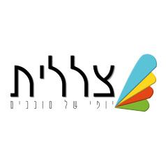 tzlalit-logo2