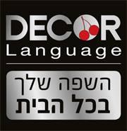 Decor - השפה שלך בכל הבית